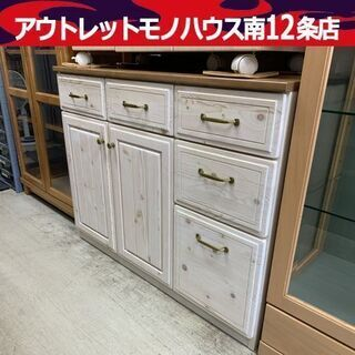 美品 ニトリ 食器棚 シナモ 幅105cm カントリー調 …