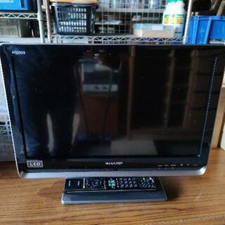 引き取り限定!SHARP AQUOS 20型液晶テレビ