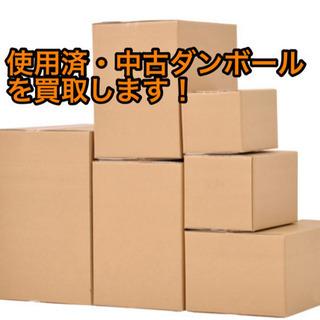 使用済中古ダンボールを買取りします。春日井市・名古屋市近郊