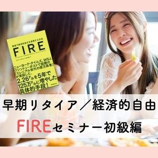 【初心者向け】最強の早期リタイア術!0からはじめる『FIRE』実...