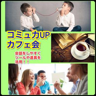 コミュ力UPカフェ会(道具やツールを使って楽しく会話)