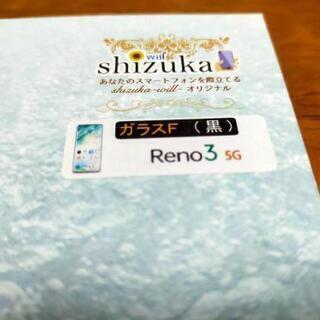 Reno3 5G ガラスフィルム