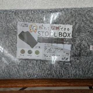 スツールボックス 新品