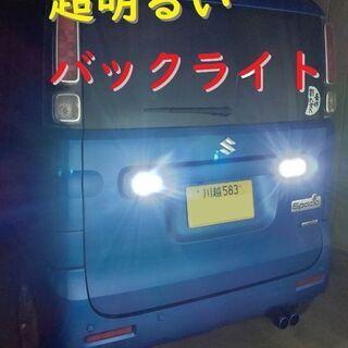 超明るいLEDバックライト☆T15/T16共通 2個セット…
