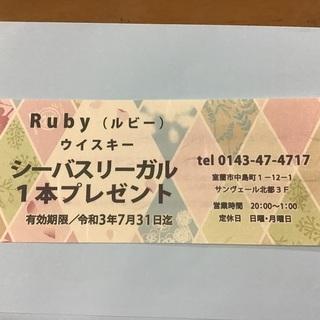 中島町のスナックのウイスキー券 値下げ致します。3000円…