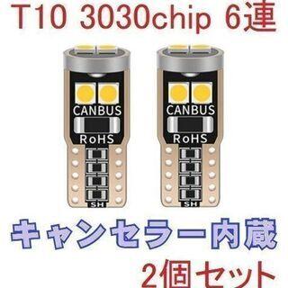 【ネット決済・配送可】☆T10 3030chip 6連 LED ...