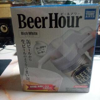 新品ビールアワー