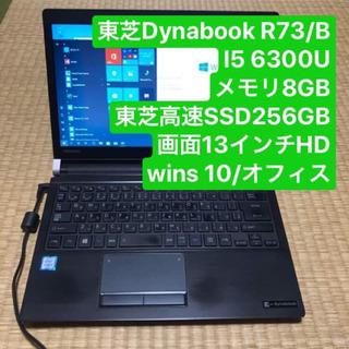 【ネット決済・配送可】東芝DynaBookr73/B i5 63...