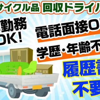 リサイクル回収引取/リサイクル品回収ドライバー