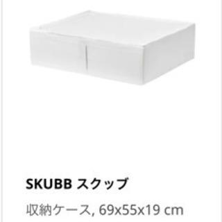 [新品未使用]SKUBB スクッブ IKEA イケア 洋服収納