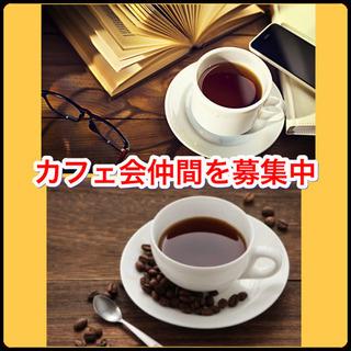 カフェ会、お茶会仲間を募集中!