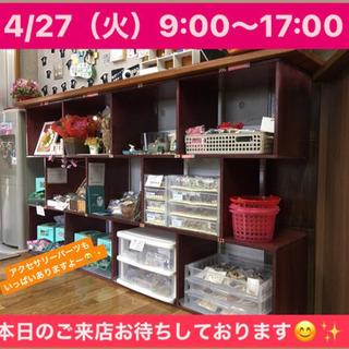 4/27(火)9:00〜17:00