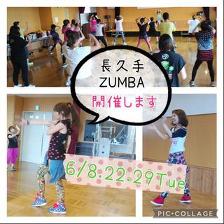 長久手ZUMBA KANAKO Zumba開催!参加者募集中!!