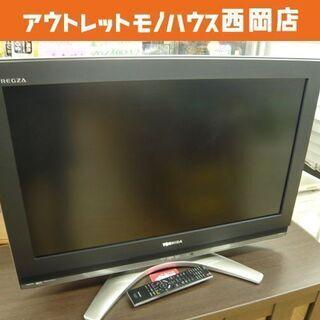東芝 レグザ 32インチ 液晶テレビ 2008年製 32C350...