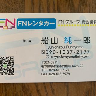 レンタカー屋さんです 宇都宮市 栃木県全域 24hで4900円〜