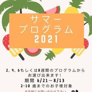 サマープログラム2021