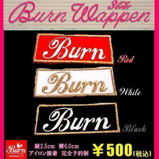 『 B u r n  ☆ ワッペン 』3Color!¥500(税込)