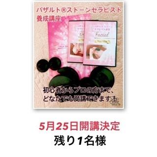 【1day講座】5月25日開講!バザルト®︎ストーンボディセラピ...