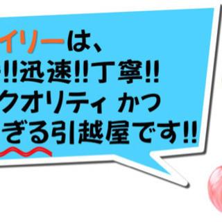 🉐お電話割🉐激安、安心のお引越し🉐¥5000円〜🉐軒先格安🉐即日...