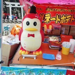 かき氷販売 秋の小学校の運動会