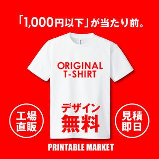 オリジナルTシャツが安く簡単に作れます