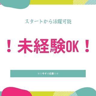 【必見!】未経験大歓迎!午後スタート☆仕分け作業/日払いOK・入...