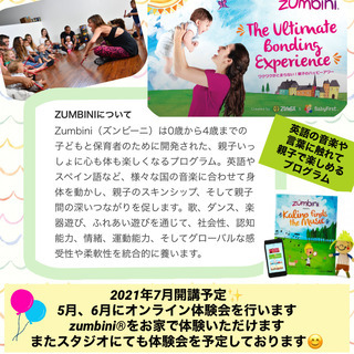 海外の人気の親子リズム遊びzumbiniが2021年7月 高槻 ...
