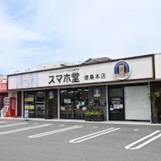 【正社員急募・未経験者も歓迎】スマホ堂徳島本店、沖浜店、藍住店