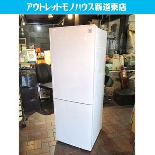 2ドア冷蔵庫 SHARP 271L 2015年製 プラズマ…