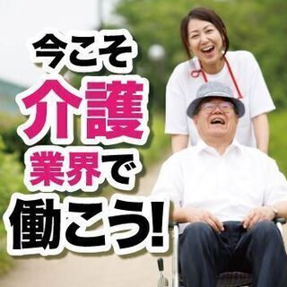 【介護職員/派遣】日勤のみでプライベートも充実できる訪問介護のお...