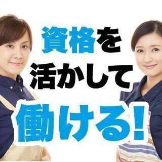 <デイサービスでの介護スタッフ> 【最大10万円補助!】資格取得...