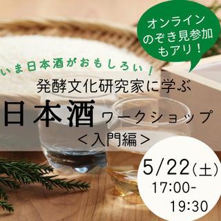 いま日本酒がおもしろい!発酵文化研究家に学ぶ日本酒ワークシ…