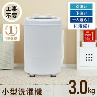 【ネット決済】洗濯機 小型洗濯機