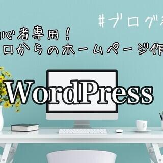 【無料講座】ゼロからのホームページ制作!発信できるWordPre...