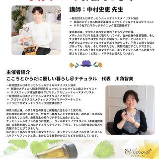 【5/18開催】親子で楽しむアロマクラフト~自然な香りでこどもの...