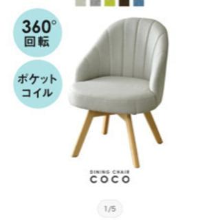【ネット決済】回転チェア ダイニングチェア 椅子 新品!美品!未使用!