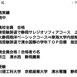 清水区で講習半額以下で公立高校3年連絡全員合格 - 静岡市
