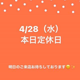 4/28(水)本日定休日
