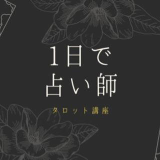 【5/2】1日で在宅占い師へ タロット講座