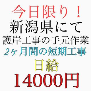 GW明けから新潟県にて出張作業員募集