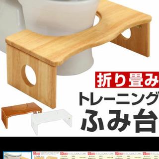 【ネット決済】トイレ用踏み台