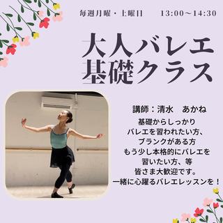 大人バレエ基礎クラス 毎週月・土曜 13:00~開講中!