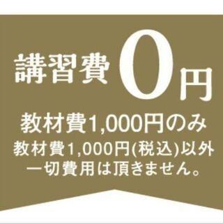 1回で6800円の収入が何度でも!【副業初心者歓迎】主婦グループ...
