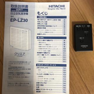 HITACHI 空気清浄機