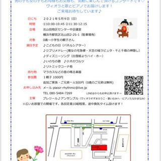 親子コンサート(㊗️子供の日&母の日)