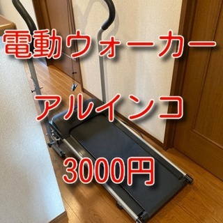 ルームウォーカー、3000円