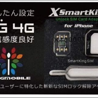 SmartKing SIMロック解除アダプタ
