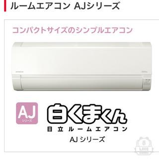 ◆日立6畳用エアコン白くまくんRAS-A22K-W取付込み¥55...