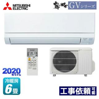 ◆破格!三菱6畳用新品MSZ-GV2220-W取付費込み¥55,000