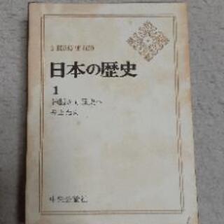 日本の歴史 1巻~26巻 中央公論社